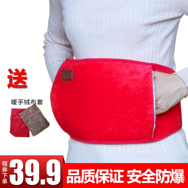 乐亿居充电热水袋暖腰宝电热宝防爆腰带暖水袋注水暖宫暖手宝暖宝