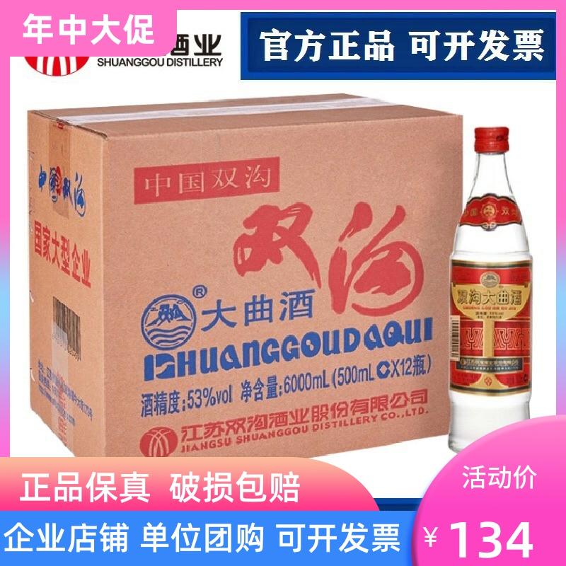 双沟大曲53度500mL*12瓶/箱浓香型纯粮食酿造厂商正品实惠让利价