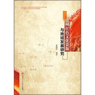贵州红色文化资源与地域发展研究 王洪叶 9787564342661 西南交通大学出版社
