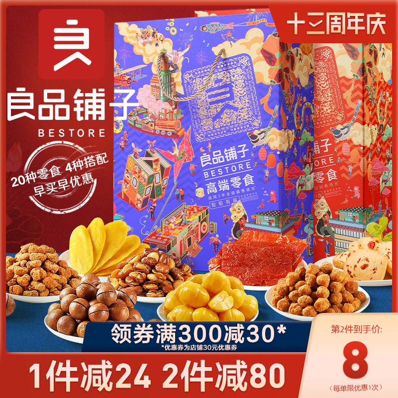 【良品铺子-坚果大礼包】中秋送礼礼盒混合干果零食大礼包组合装