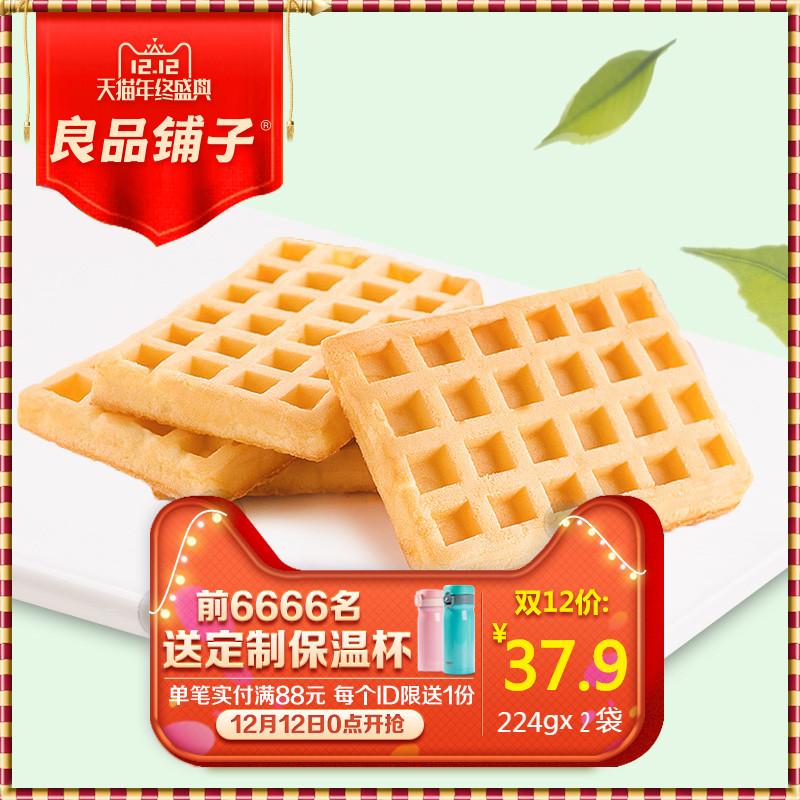良品铺子华夫饼 原味早餐食品饼干糕点点心零食小吃袋装224gx2