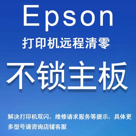 爱普生 Epson R230 R270 R290 R330 R390清零软件 废墨收