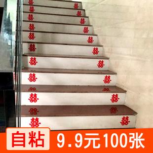 结婚喜字贴婚庆用品楼梯喜婚礼布
