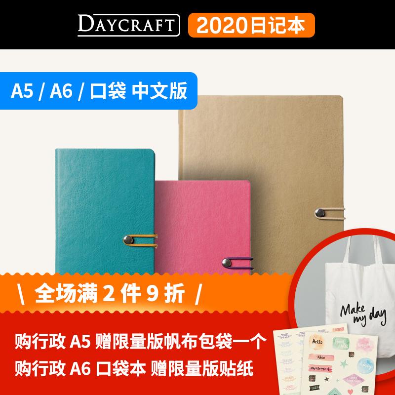 包邮Daycraft德格夫行政2020日记本效率手册手账本子A5A6口袋中文
