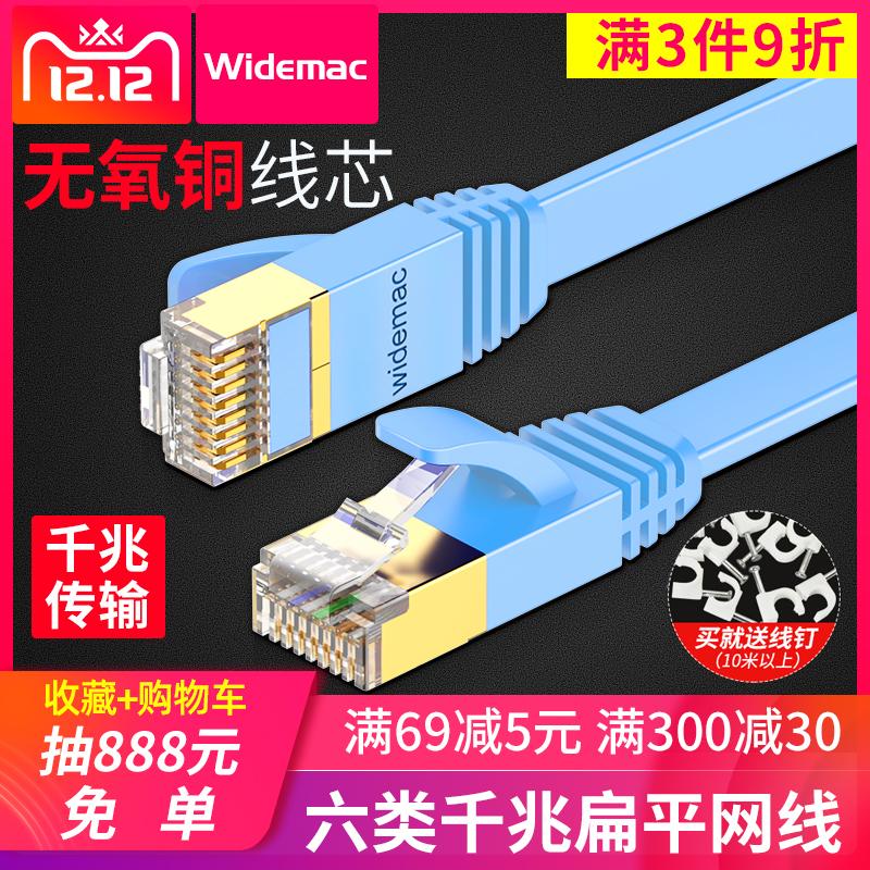 超六6五5类千兆网线网络10纯铜芯5扁平10家用高速宽带15米超薄细