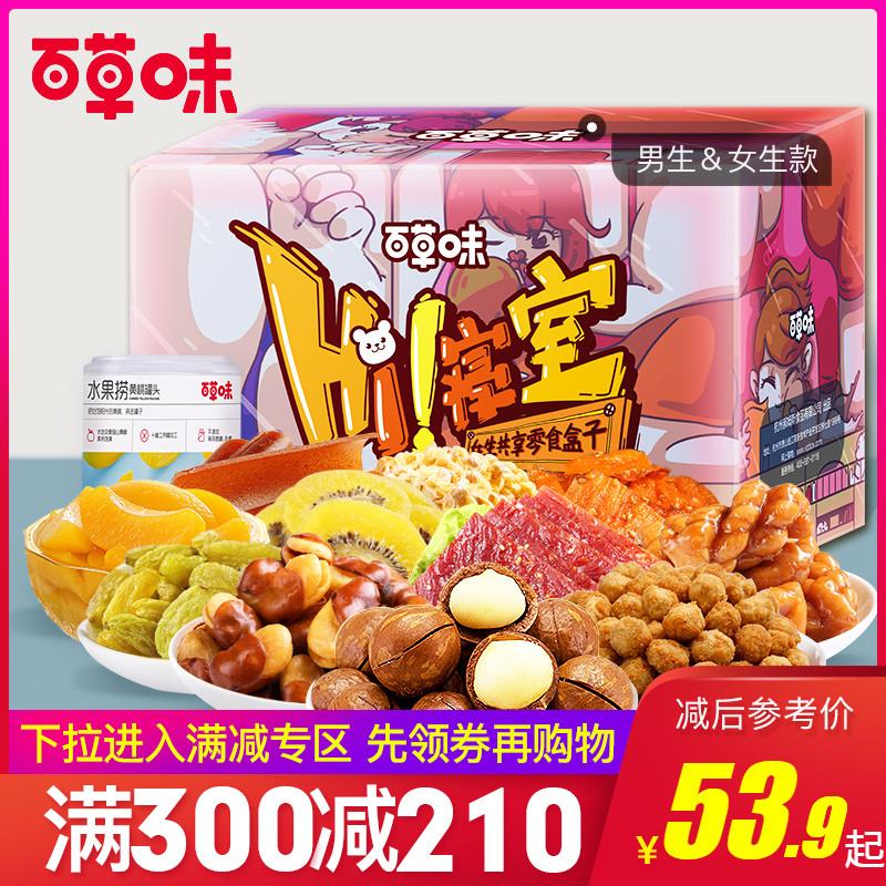 满减【百草味-零食大礼包】网红休闲宿舍坚果小零食15袋一整箱
