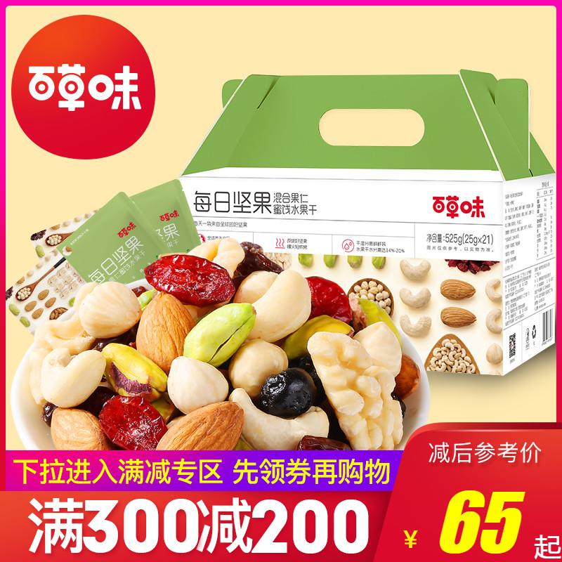 满减【百草味-每日坚果】混合坚果礼盒孕妇零食大礼包干果小包装