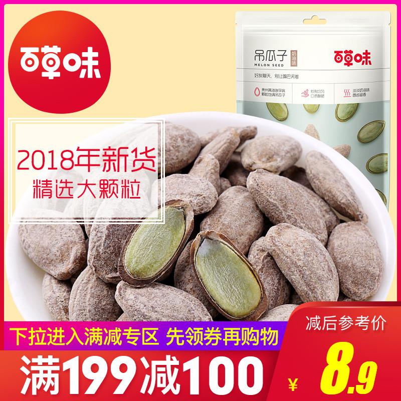 百草 瓜子 新货 奶油味 坚果 炒货 休闲 零食