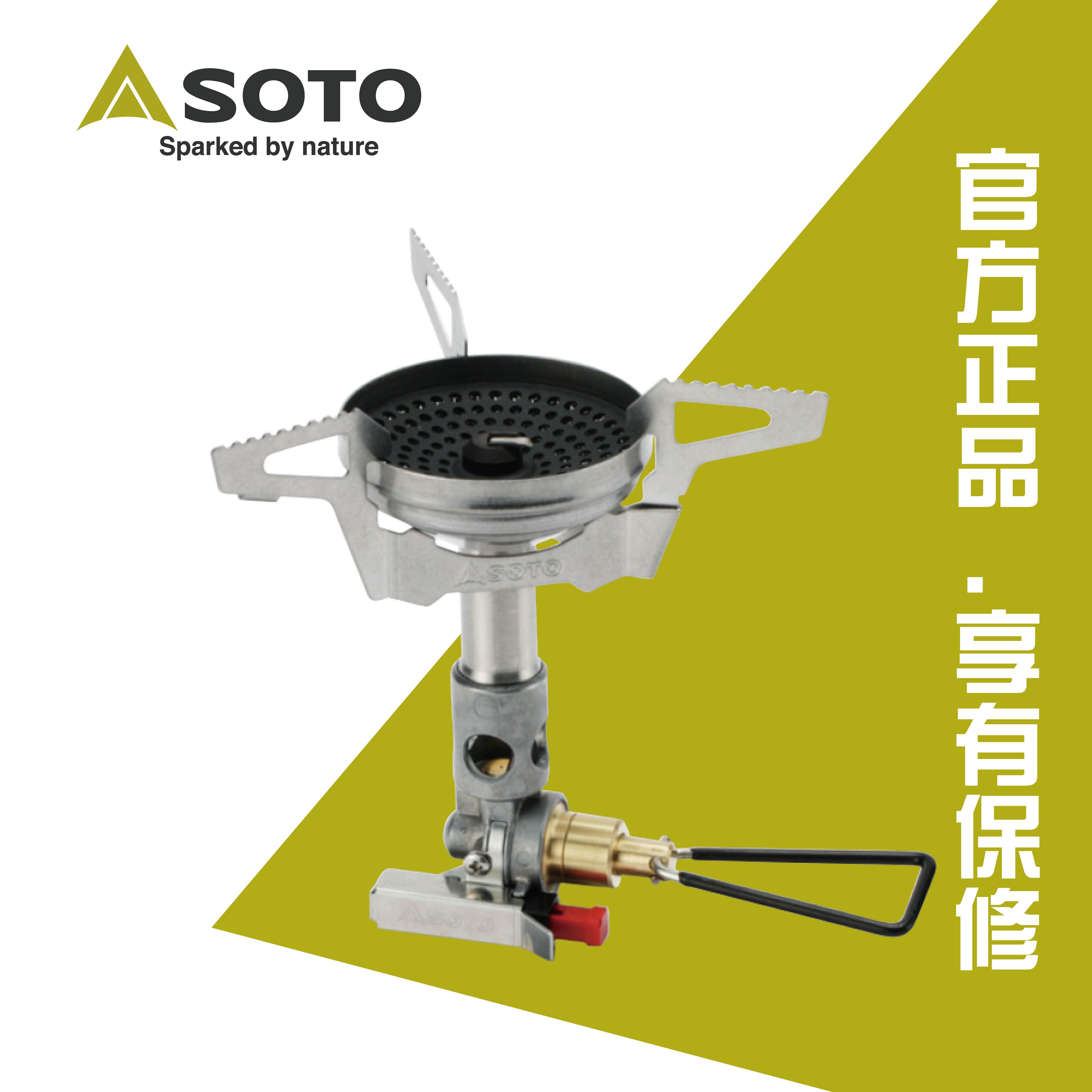 日本SOTO SOD-310 防风稳压登山炉 超轻户外炉头OD-1RX 低温神器