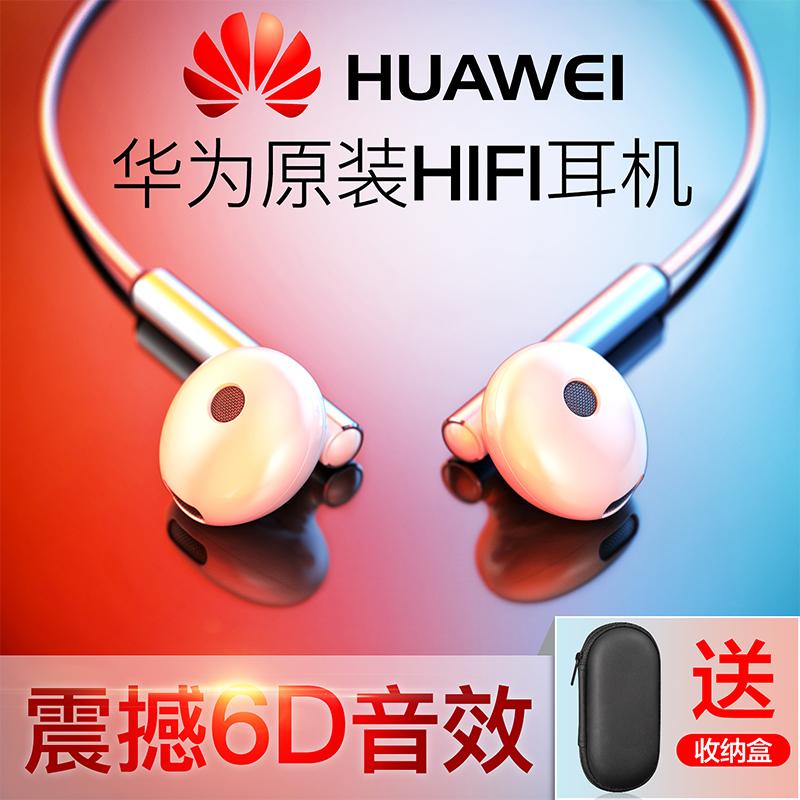 Huawei/华为耳机原装正品半入耳式荣耀安卓通用P9原配8有线9线控V9降噪V10手机7X P10女生mate9/10pro nova2s