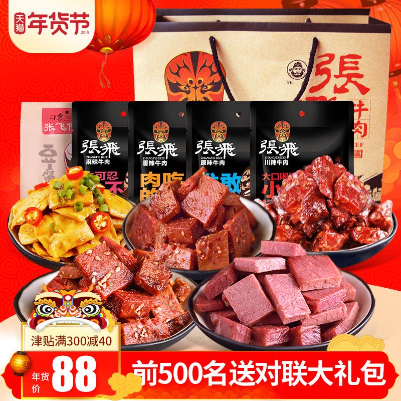 【张飞_品味五件套568g】四川成都特产牛肉干零食礼盒年货大礼包