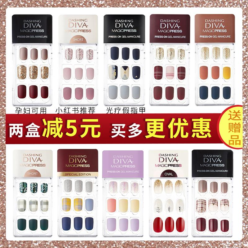 韩国DASHING DIVA指甲贴女防水持久指甲孕妇新娘美甲贴穿戴可拆卸