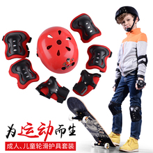 儿童轮滑溜冰鞋自ji5车滑板车an套装护手掌护肘护膝防护护具