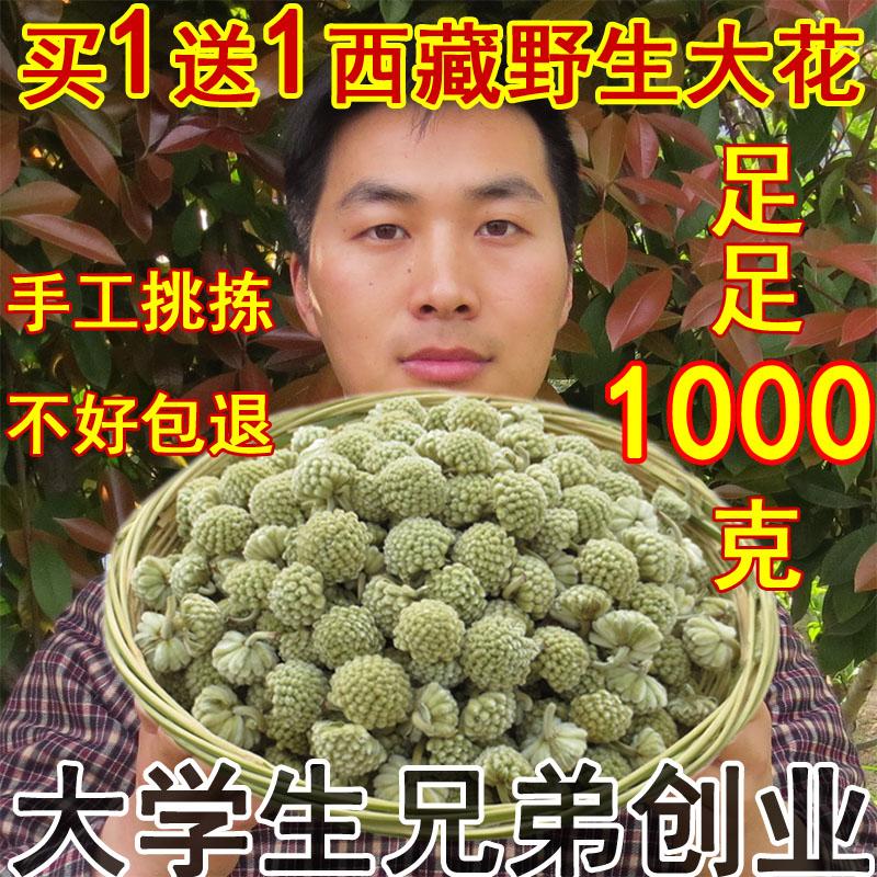 【买1送1】西藏绿萝500g绿箩雪丽花茶绿罗花降茶花草茶降野生高茶