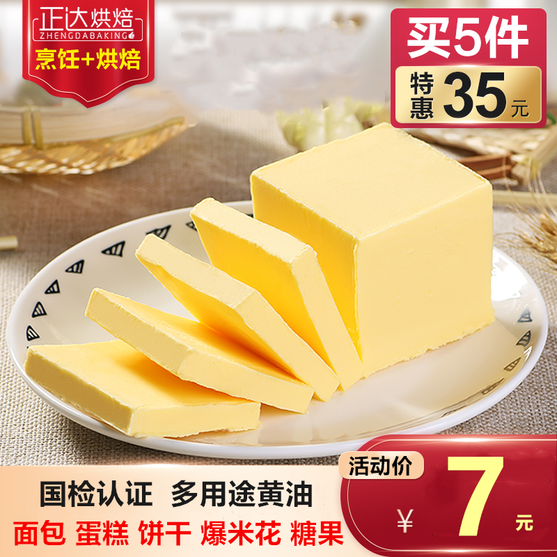 麦酥园无盐黄油500g蛋糕面包饼干牛排专用黄油烘焙家用雪花酥原料