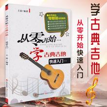 从零开始学古典吉他 教学书入门零基础初学者新8619教程乐21书籍入门教材自学零
