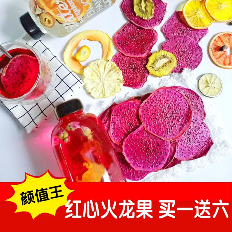 包邮24包红心火龙果纯手工水果茶水果片水果干养身茶花果茶