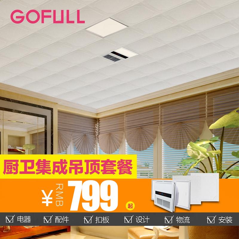 格峰集成吊顶 套餐 铝扣板 LED灯 浴霸全套卫浴厨房天花吊顶套装