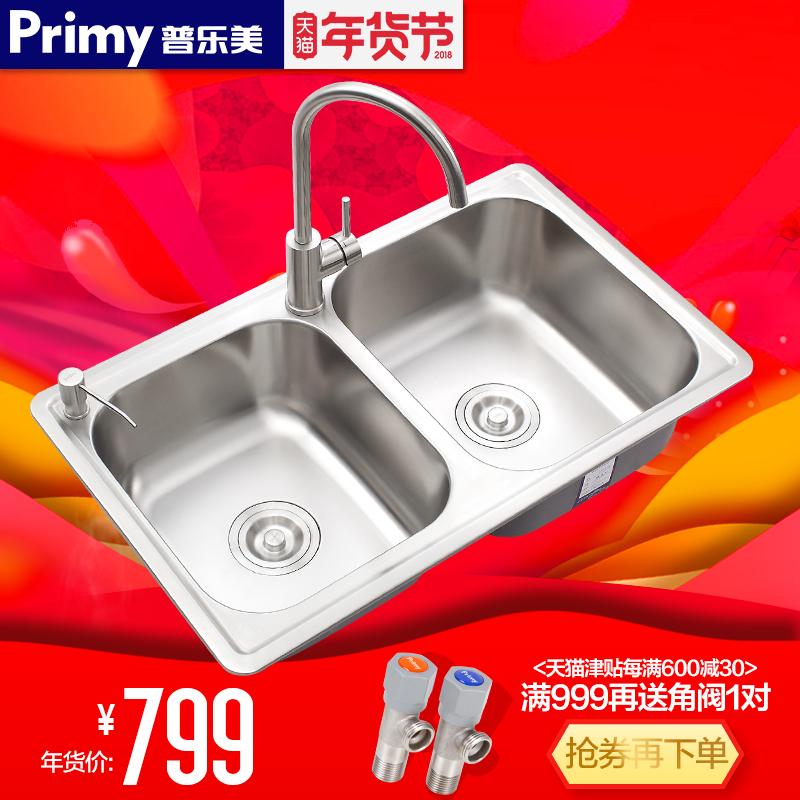 普乐美厨房洗菜盆 304不锈钢水槽双槽套餐 洗碗池水盆不锈钢龙头