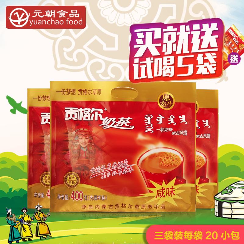 内蒙古青砖红茶贡格尔咸味速溶奶茶粉400克20克独立小袋20包