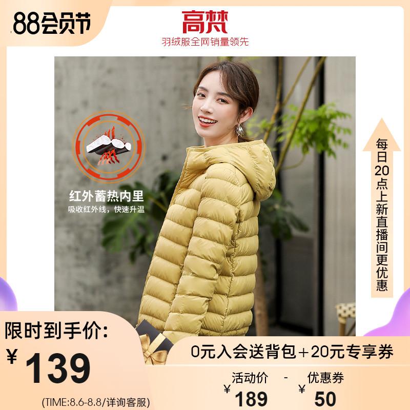 高梵2020新款轻薄羽绒服女短款韩版时尚修身蓄热反季白鸭绒外套潮