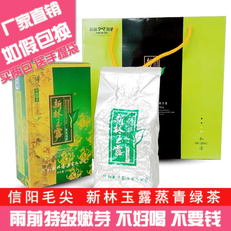 2017新茶信阳毛尖新林玉露蒸青绿茶清香型茶叶雨前特级嫩芽250g