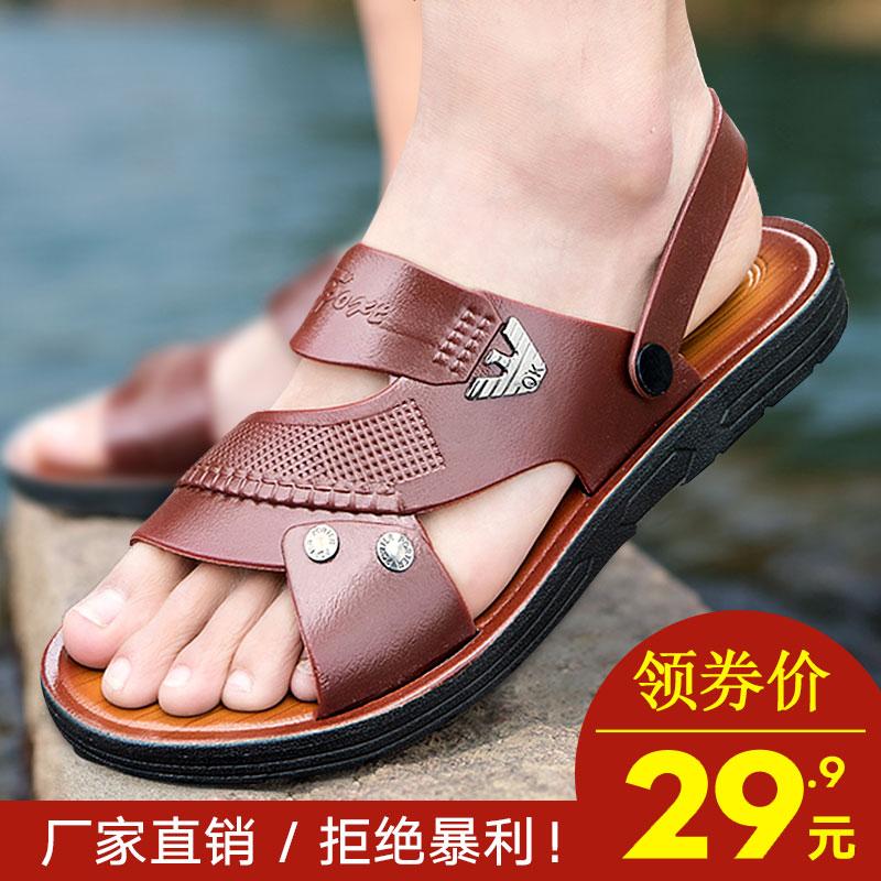 男士拖鞋2019新款夏季一字拖沙滩鞋软底休闲按摩防滑耐磨凉鞋男鞋