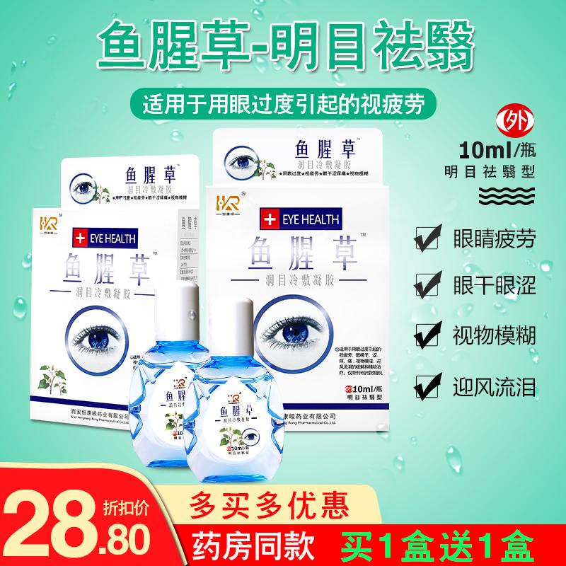2盒鱼腥草润目滴眼液抗菌缓解疲劳干涩止痒肿护眼药水隐形防近视