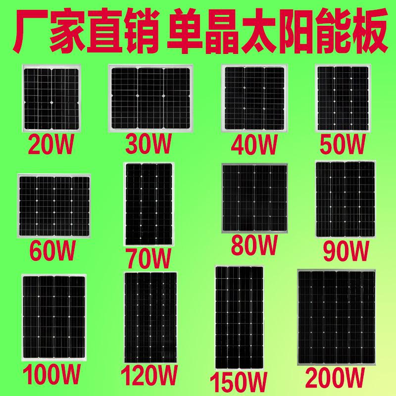 全新单晶硅100w瓦太阳能电池板12v户外光伏发电系统家用太阳能板