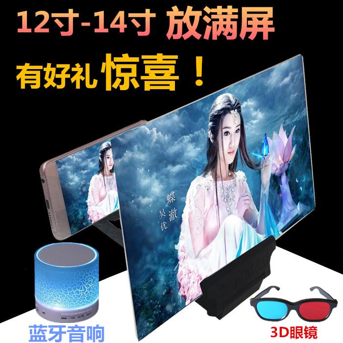 手机屏幕放大器14寸多功能高清12寸3d视频看电视机投影放大镜神器