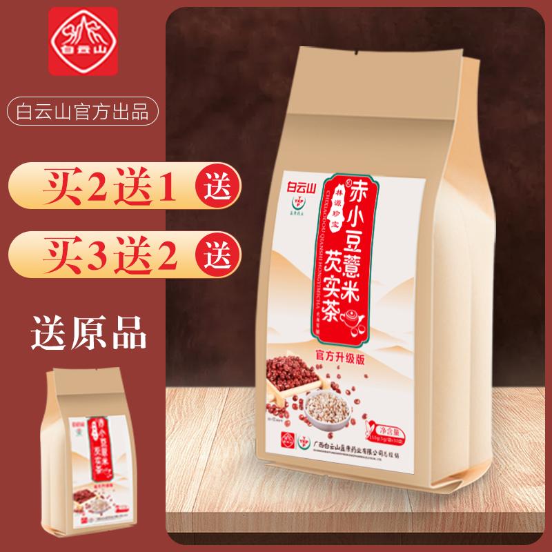 白云山红豆薏米茶赤小豆芡实薏仁茶去湿气苦荞大麦茶叶花茶祛湿茶优惠券