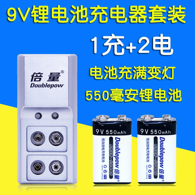 倍量9V锂电池充电器方块可充电电池九伏锂电池方形大容量550毫安