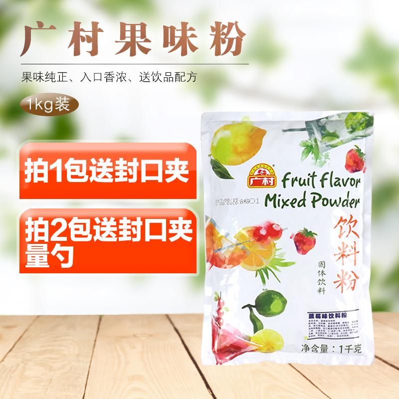广村果味粉原料 广村普及版果粉1kg/包奶茶店专用果味粉四川其利