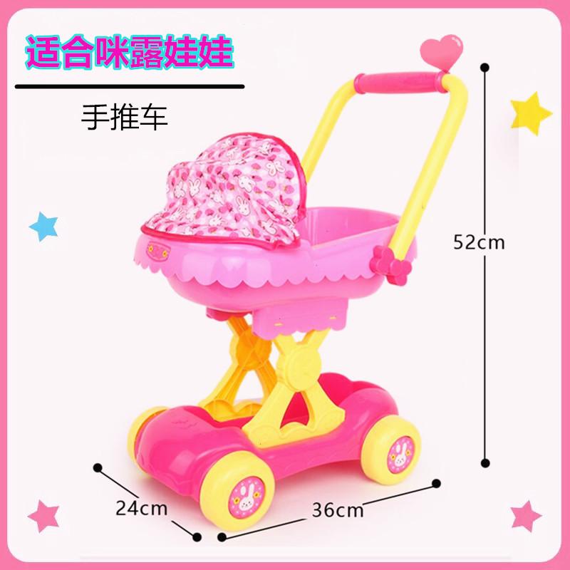 儿童玩具 娃娃推车咪露双座位女孩过家家小推车女童婴儿3-6岁配件