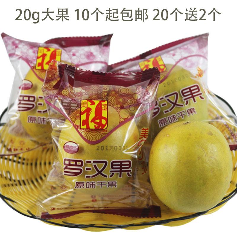 桂林特产恒温脱水包装茶用黄金果20g大果美福浓罗汉果10个装包邮