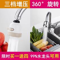 厨房增压水龙头360度可旋转外接加长防喷溅发泡器网红洗冲碗神器