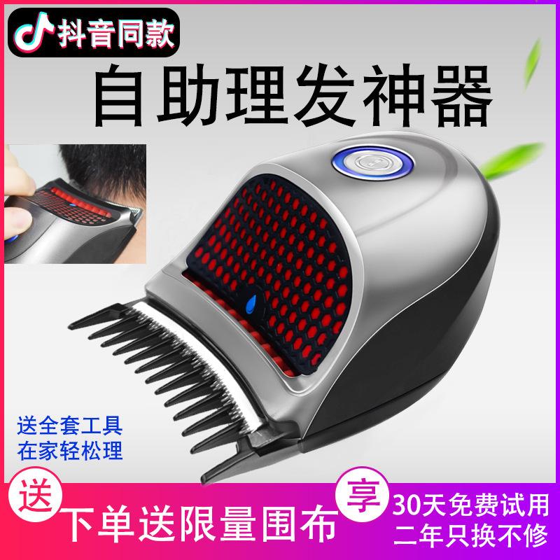 水洗刀头自助理发器男士寸头剃光头神器电动剃头刀自己剪家用