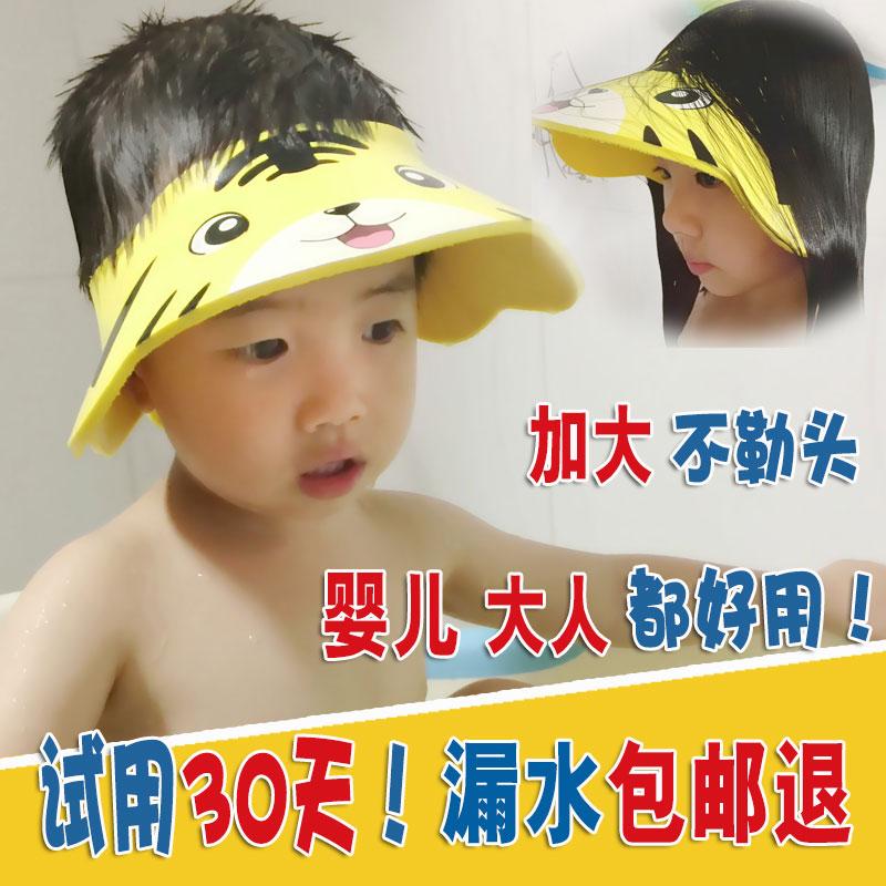 宝宝 洗头 婴儿 洗澡 洗发 防水 护眼 浴帽 调节 护耳 加大
