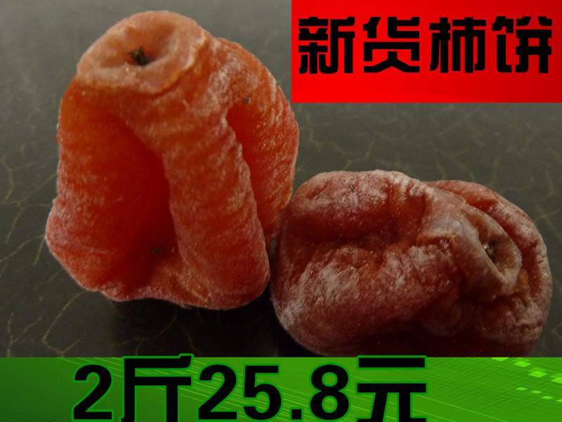 陕西特产富平柿饼 特级霜降柿饼农家自制吊柿饼2斤装包邮甜而不腻
