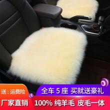 纯羊毛汽车坐垫冬季羊毛车垫三件套sh13毛一体wr片后排座垫