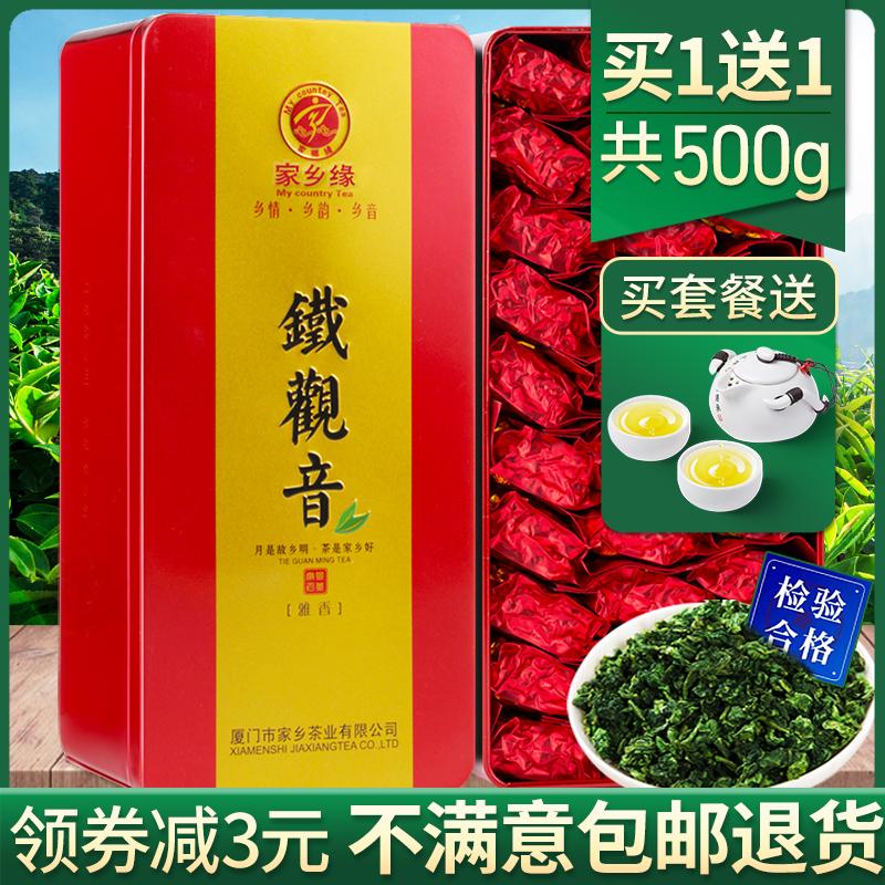 买一送一 铁观音茶叶浓香型 2018新茶春茶安溪乌龙茶礼盒装共500g优惠券