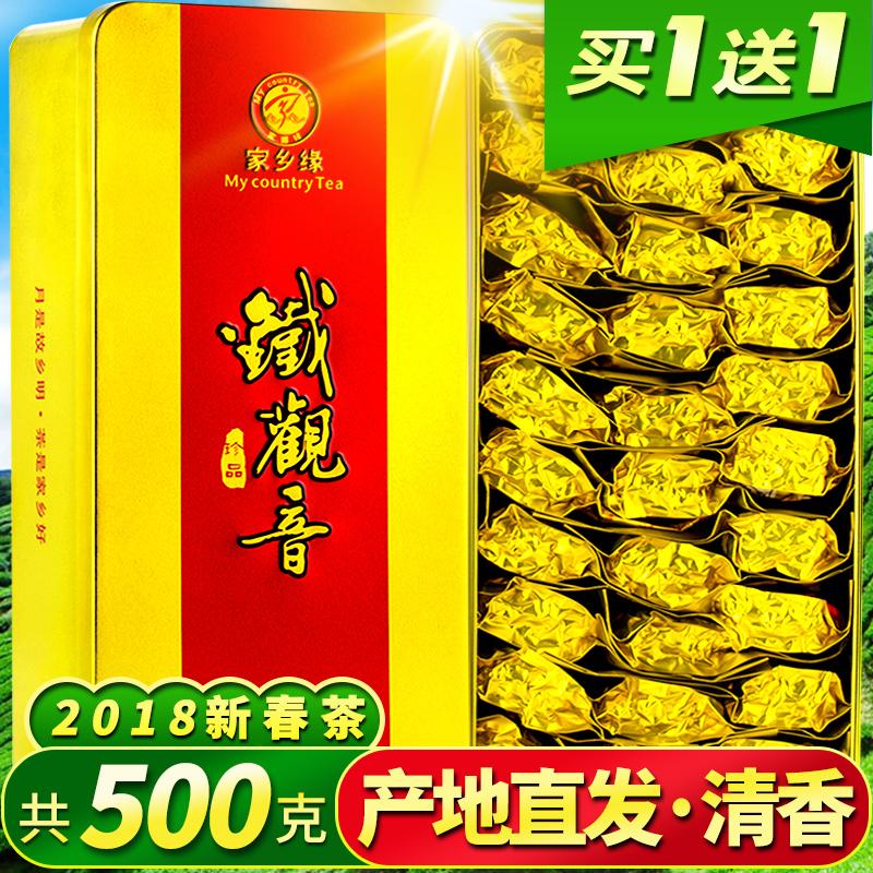 买一送一 安溪铁观音茶叶 清香型 新茶春茶 乌龙