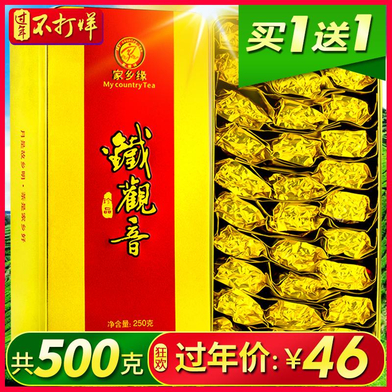 买一送一 铁观音 茶叶 浓香型 安溪铁观音乌龙茶年货礼盒装共500g