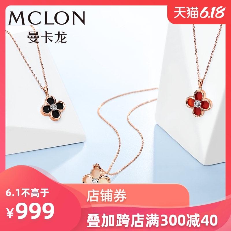 Mclon/曼卡龙璀璨四叶18K金镶嵌钻石玛瑙白贝母四叶草吊坠女款
