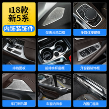 18 BMW new 5 series modified interior control air outlet button stickers body trim strips bright car decoration stickers