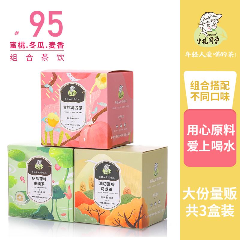 12年花草水果茶店蜜桃乌龙茶包白桃冬瓜荷叶茶玫瑰花茶3盒装茶叶