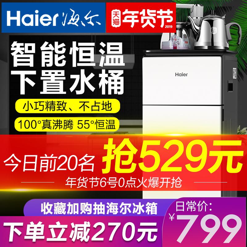 海尔茶吧机家用全自动饮水机下置水桶自动上水新款小型台式多功能