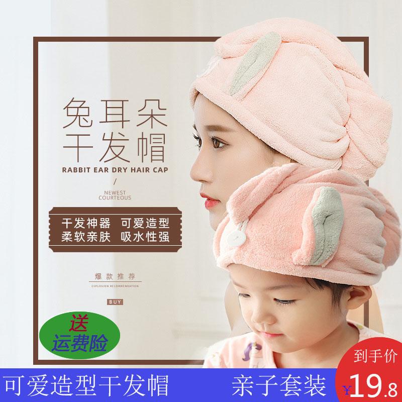 日式兔耳干发帽女儿童亲子女加厚吸水速干毛巾卡通速干帽可爱浴帽