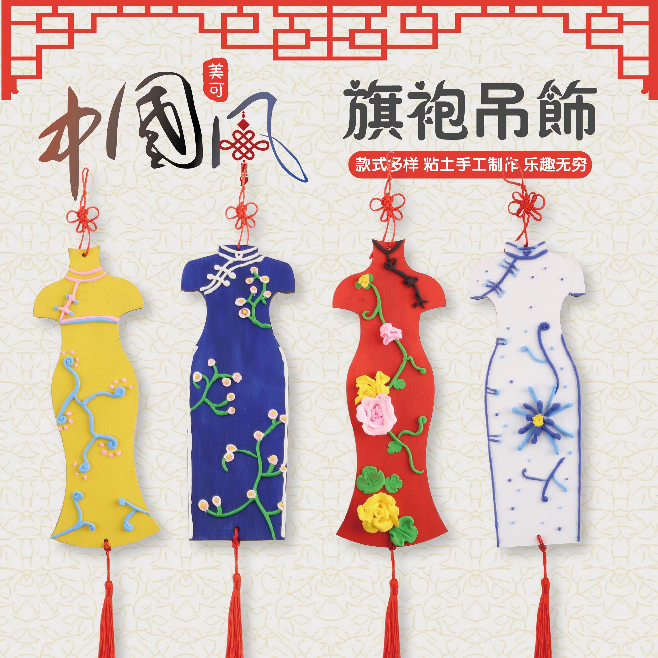 中国旗袍吊饰 木质中国风手工DIY材料 木旗袍挂牌幼儿园diy材料
