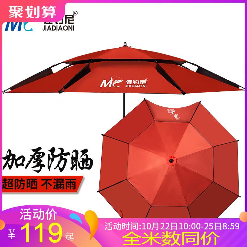 佳钓尼东来2.4米双层钓鱼伞钓伞2.2米万向防雨加厚大雨伞折叠渔伞